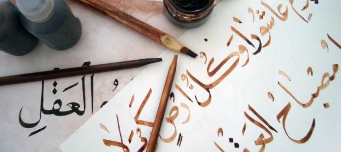 Съботно – Неделен,ИНТЕНЗИВЕН курс по Арабски език, ниво А1.1 – 10.12.2016г
